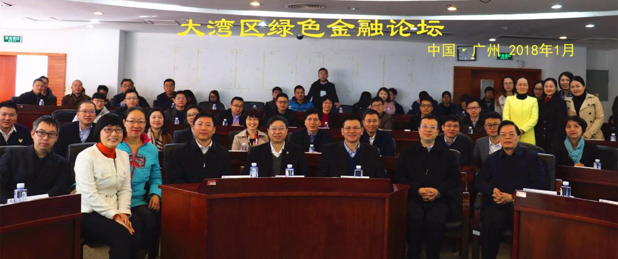 大湾区绿色论坛在暨南大学举办