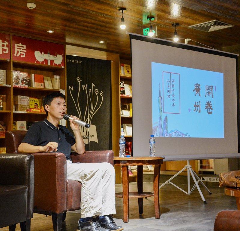 品读经典,洗礼心灵——2018年开卷广州首场活动举办