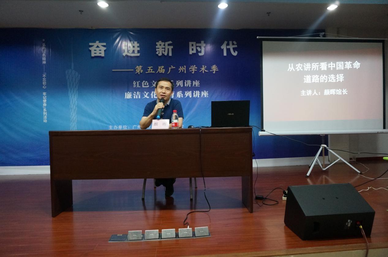 """""""奋进新时代——第五届广州学术季""""红色文化系列讲座第7期《从农讲所看中国革命道路的选择》"""